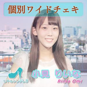 【1部】L 小見りいな(リトルシンデレラ)/個別ワイドチェキ