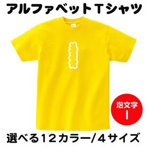 アルファベット 「 I 」 Tシャツ 選べる12カラー S~XL 4サイズ 【余興、イベント、SNS、PRメッセージなどにオススメ!】