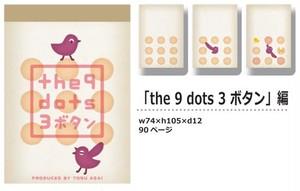 【パラパラメモTube(R)】the 9 dots 3 ボタン編(あさいとおる)