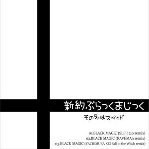 CDR Series #006 新約ぶらっくまじっく / その名はスペィド