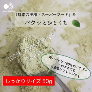 〜酵素の王様を手軽にパクッと〜MIYAZAKI Green Papaya Powder(50g)【送料最安】