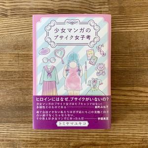【新品】少女マンガのブサイク女子考 (左右社)