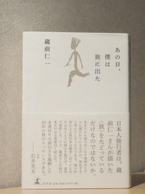 蔵前仁一◆あの日、僕は旅に出た◆400円