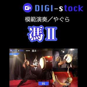 「馮 Ⅱ」模範演奏(やぐらパート)/DIGI-stock