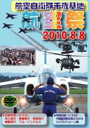 航空自衛隊千歳基地航空祭(2010年8月8日)