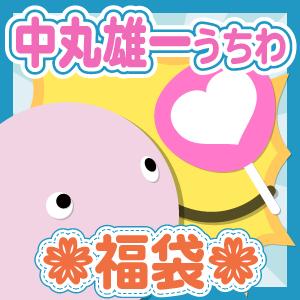 KAT-TUN 中丸雄一さん うちわ 新春おたのしみ袋