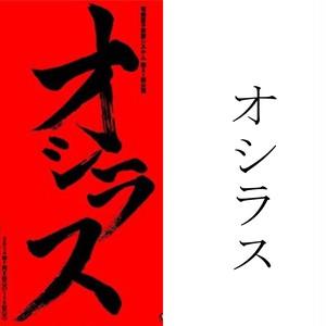 DVD+台本セット 第31回公演『オシラス』