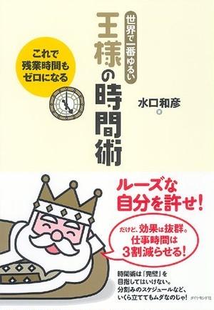 『王様の時間術』著:水口和彦