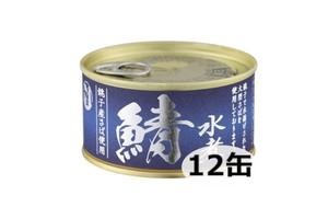 銚子産鯖水煮(12缶)