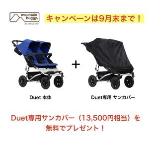 【キャンペーン9月末まで】mountain buggy duet buggy  Marine マウンテンバギー デュエット青