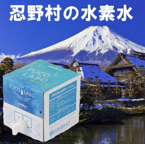 忍野水素水 フコラボ (10L) 送料無料キャンペーン