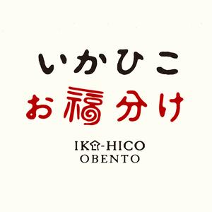 井川さんのお福分け(夏のバジルとカポナータほか)