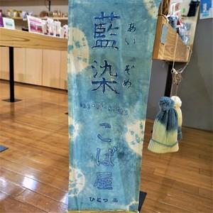 藍染こば屋 / 藍染のニット帽(ポンポン付き)