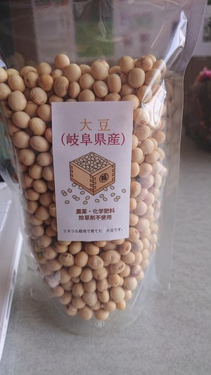 大豆ー農薬・化学肥料・除草剤不使用ー 1㎏