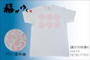 福がゆくシリーズ 竹に福来雀Tシャツ ライトブルーにピンク目 綿100% 限定品