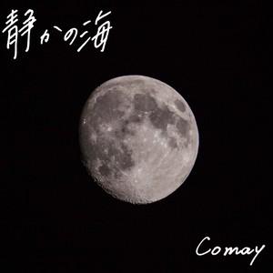 """1st mini AL """"静かの海"""""""