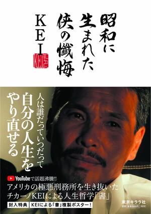 『昭和に生まれた侠の懺悔』KEI(特典あり)