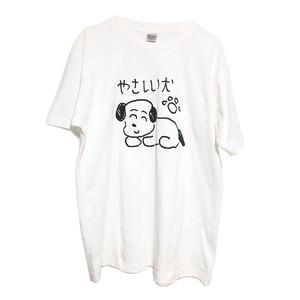 やさしい犬Tシャツ(白)