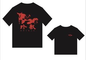 我らが珍獣Tシャツ(ブラック)