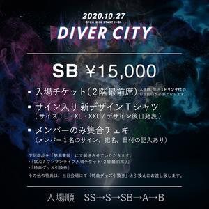 【SBチケット】ZeppDiverCityワンマンライブ