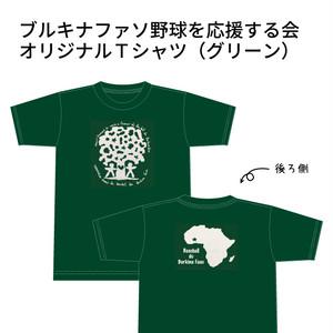 ブルキナファソ野球を応援する会オリジナルTシャツ(濃緑)