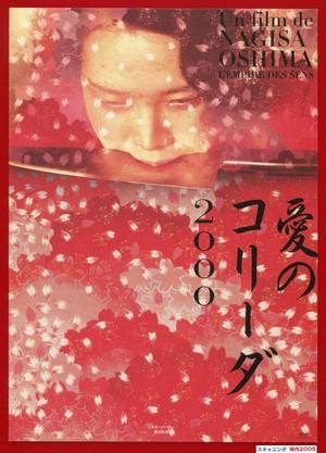 (B)愛のコリーダ 2000