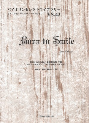 Born to Smile(キノシタグループ「木下の森」CFソング)