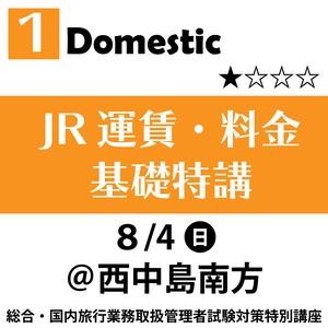 【1】JR 運賃・料金 基礎特講