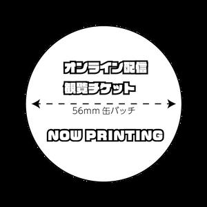 【7月24日(金)】サンエールさがみはらオンライン観覧チケット(バッヂ・ステッカー付)