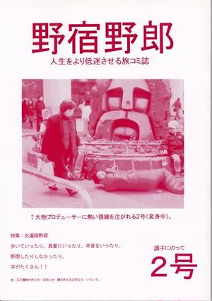 野宿野郎 2号(2013年5月初め第7刷)