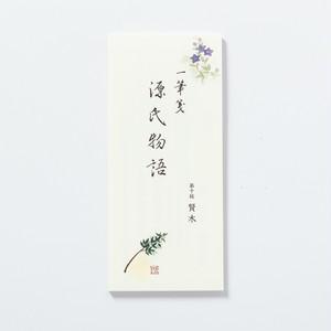 源氏物語一筆箋 第10帖「賢木」