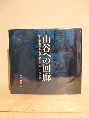 山谷への回廊 写真家・南条直子の記憶1979-1988 / 織田忍