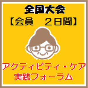 【会員】2日間参加 第9回アクティビティ・ケア実践フォーラム