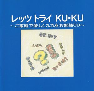 レッツトライkuku-Track4-song2