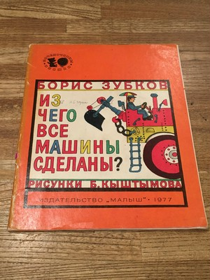 И3 ЧЕГО ВСЕ МАШИНЫ СДЕЛАНЫ? (ロシア語絵本)