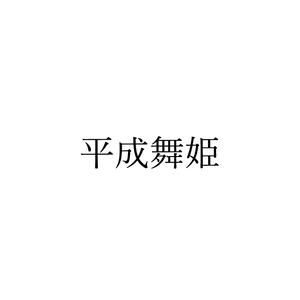 PDFデータ版台本『平成舞姫』