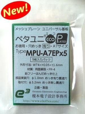 【5枚入り】 ベタユニECO-P A7サイズ MPU-A7EPx5