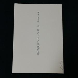 ナナロク社『第1回 あたらしい歌集選考会』※新刊