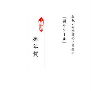 のしシール 熨斗 お祝い 【御年賀】320枚(16枚x20シート)(P2860-04)