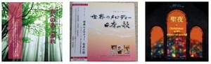 純正律音楽 【世界のメロディー、日本の歌】 CD新発売 ヴァイオリンとハープとお箏の名曲集