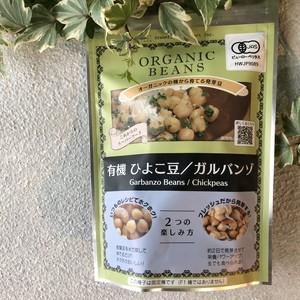 有機ひよこ豆/ガルバンゾ〜オーガニックの種から育てる発芽豆〜