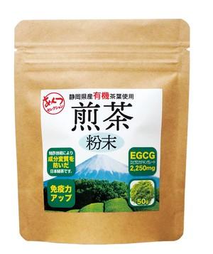 静岡県産 オーガニック煎茶 緑茶パウダー(粉末50g) 〜カテキンのウィルス感染予防効果〜