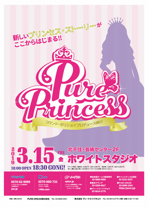 【商品説明必読】2019.3.15 コマンドボリショイプロデュース PURE PRINCESS