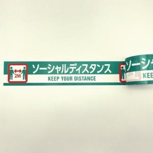 ソーシャルディスタンス(75mm×10m)養生テープ