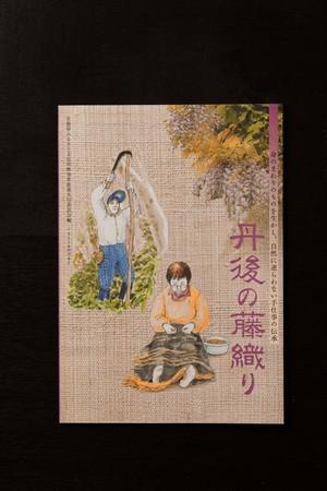 冊子『丹後の藤織り』(送料無料)