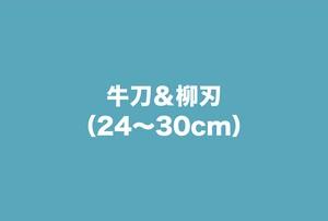 牛刀&柳刃(刃渡り24〜30cm)