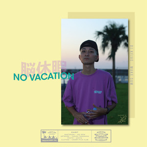 NO VACATION 脳休暇 / DJ Kfive