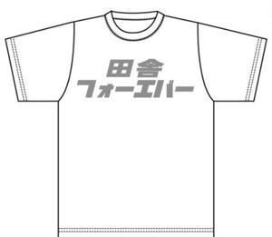 田舎フォーエバー Tシャツ (白)