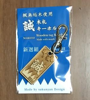 木札キーホルダー【新選組『誠』×桜】