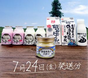 少量セットB バター&飲むヨーグルトセット(砂谷バター藻塩入) 7月24日(金)発送分